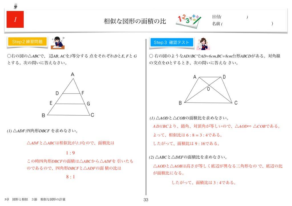 小学生から使える数学問題集中3k5章-33のサムネイル