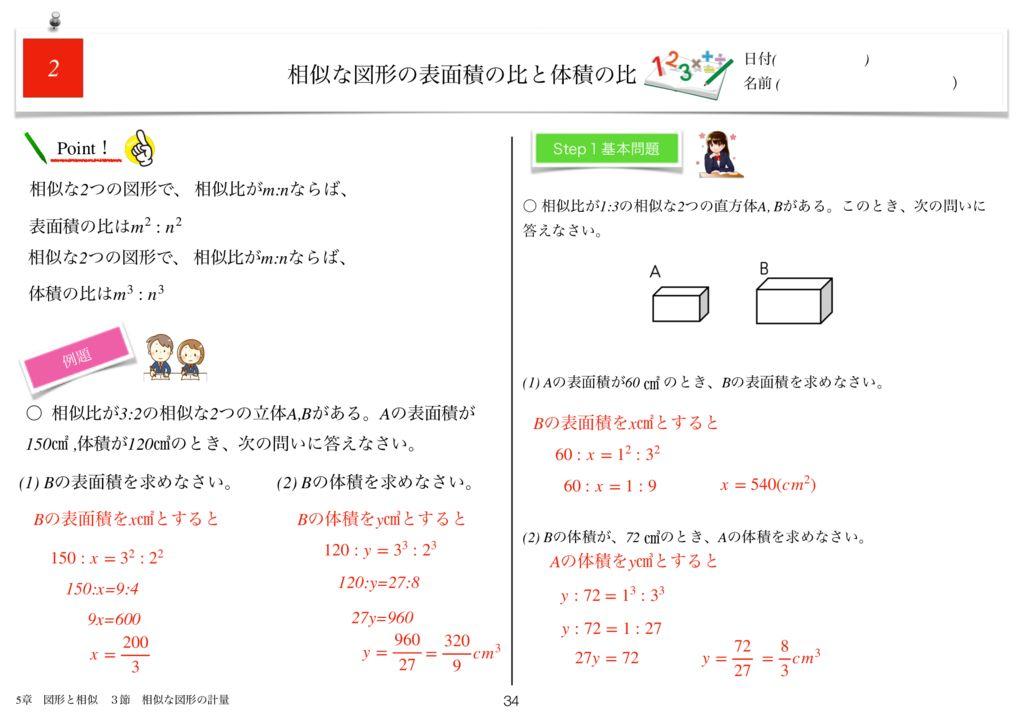 小学生から使える数学問題集中3k5章-34のサムネイル