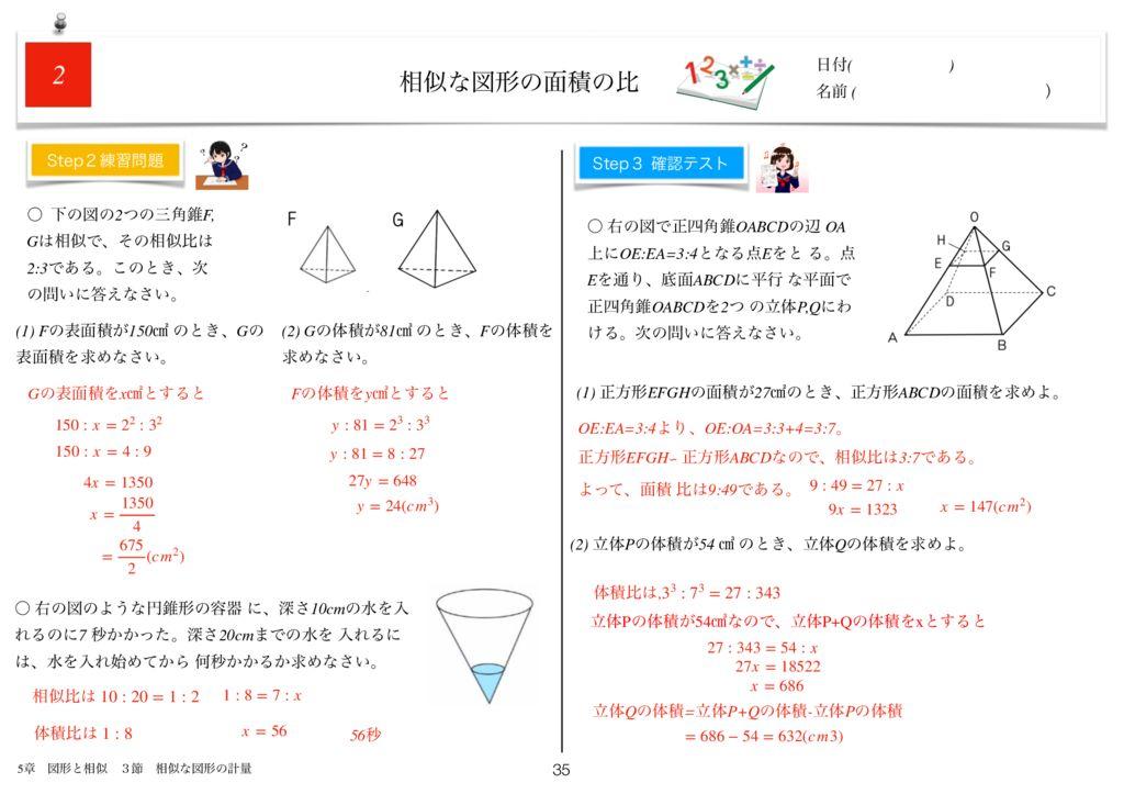 小学生から使える数学問題集中3k5章-35のサムネイル