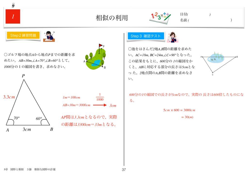 小学生から使える数学問題集中3k5章-37のサムネイル
