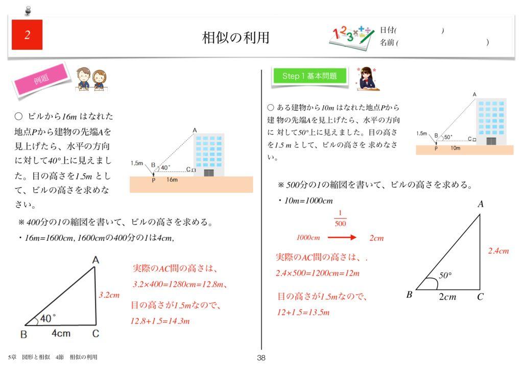 小学生から使える数学問題集中3k5章-38のサムネイル