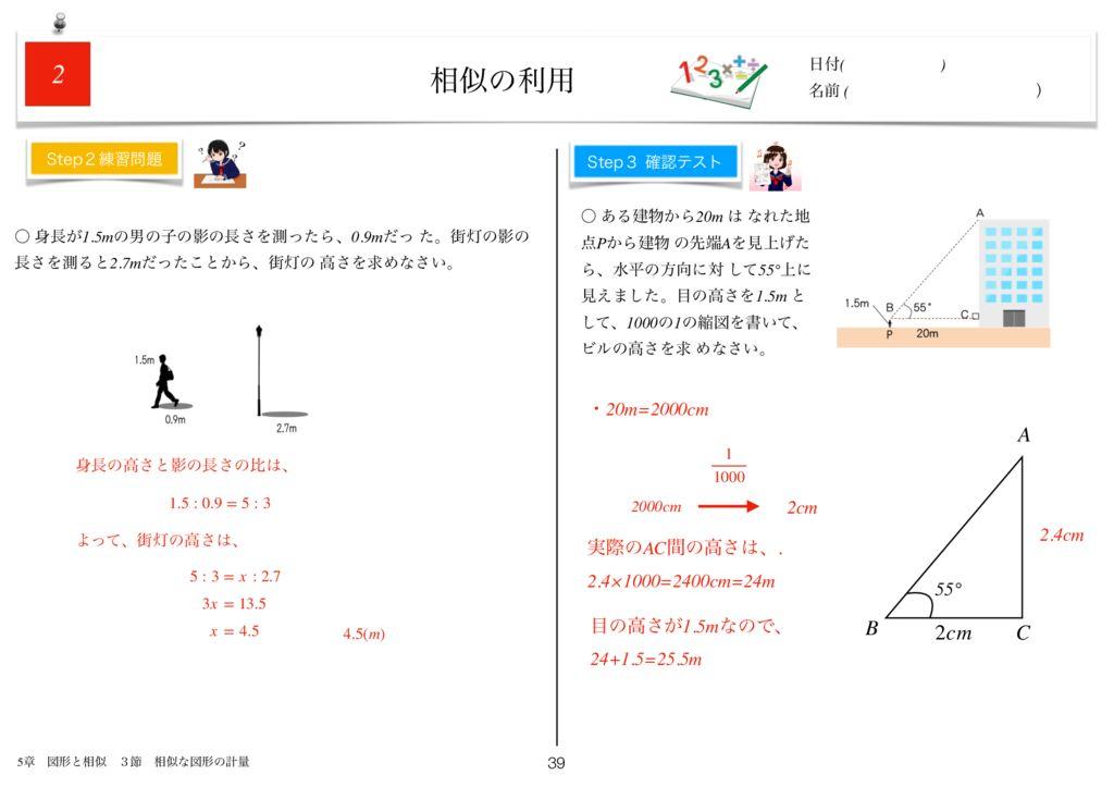 小学生から使える数学問題集中3k5章-39のサムネイル