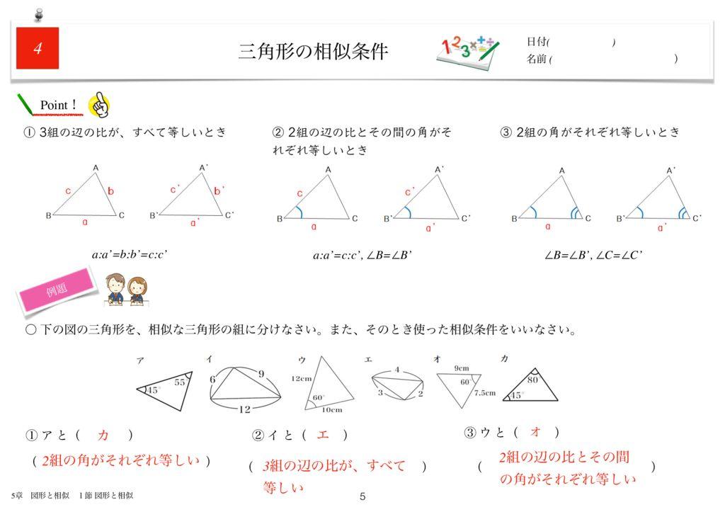 小学生から使える数学問題集中3k5章-5のサムネイル