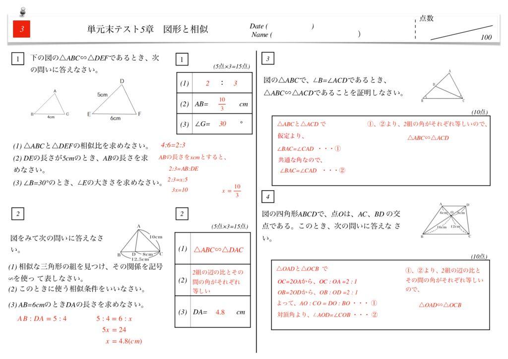 小学生から使える数学問題集中3k5章-6-7のサムネイル
