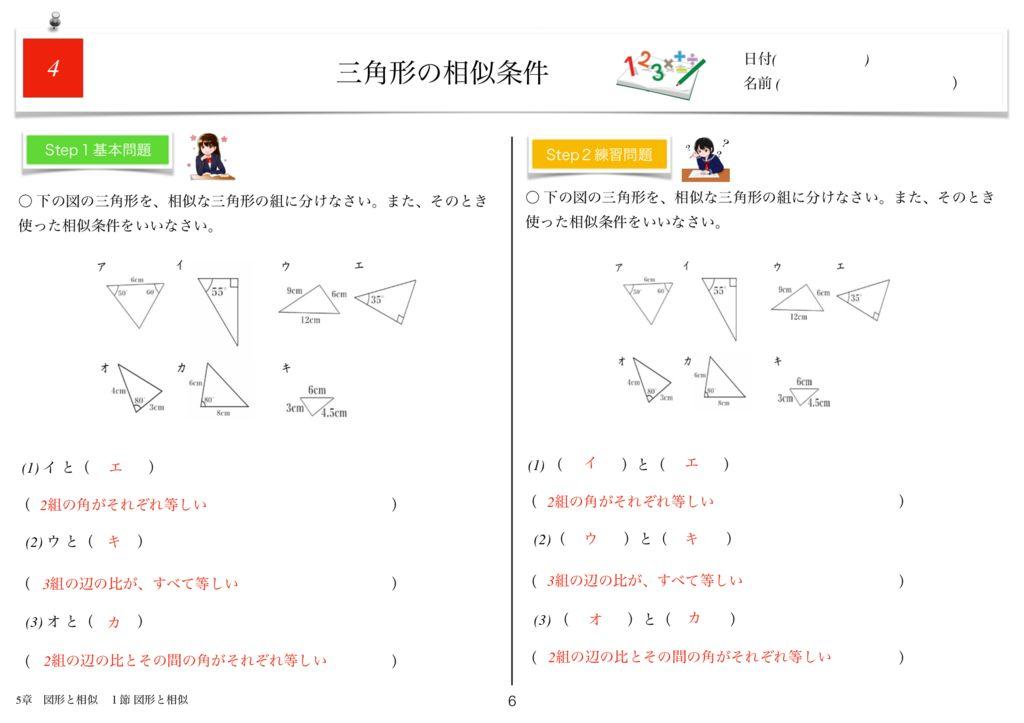 小学生から使える数学問題集中3k5章-6のサムネイル