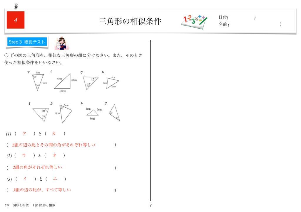 小学生から使える数学問題集中3k5章-7のサムネイル