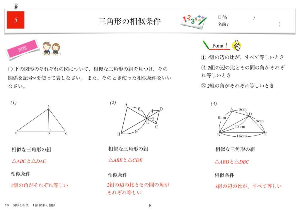 小学生から使える数学問題集中3k5章-8のサムネイル