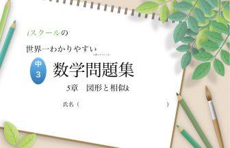 小学生から使える数学問題集中3k5章.001