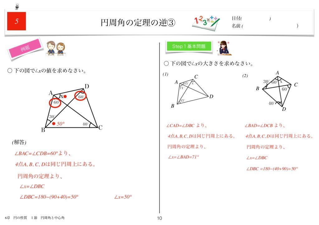 小学生から使える数学問題集中3k6章-10のサムネイル