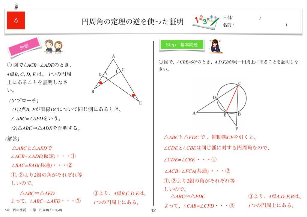 小学生から使える数学問題集中3k6章-12のサムネイル