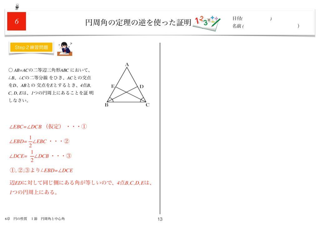 小学生から使える数学問題集中3k6章-13のサムネイル