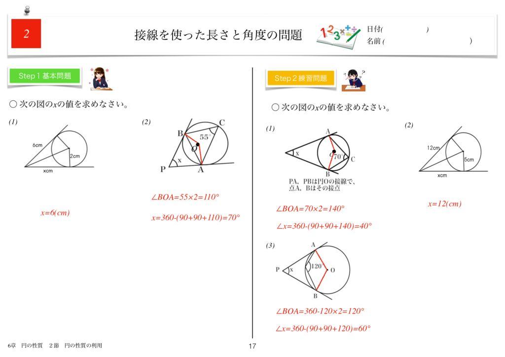 小学生から使える数学問題集中3k6章-17のサムネイル