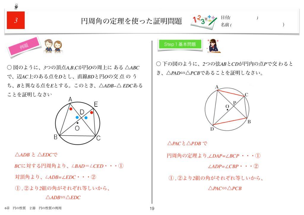 小学生から使える数学問題集中3k6章-19のサムネイル