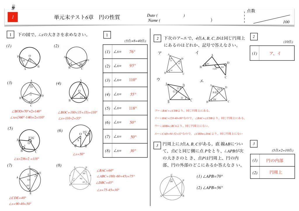 小学生から使える数学問題集中3k6章-2-3のサムネイル
