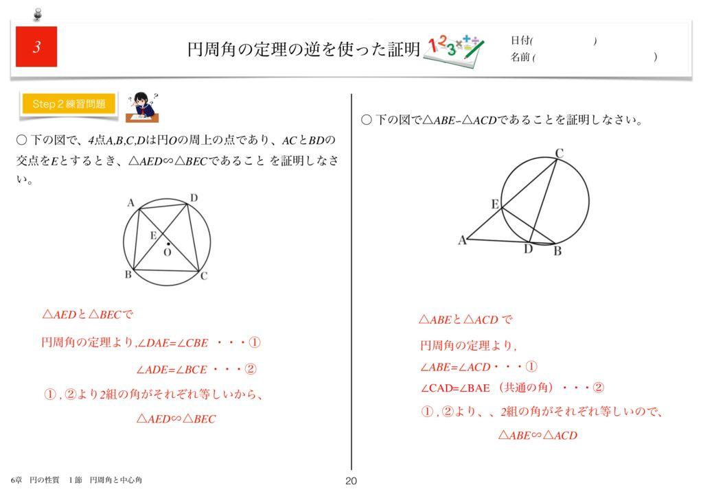 小学生から使える数学問題集中3k6章-20のサムネイル