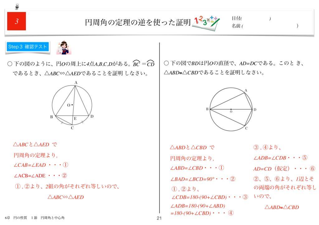 小学生から使える数学問題集中3k6章-21のサムネイル