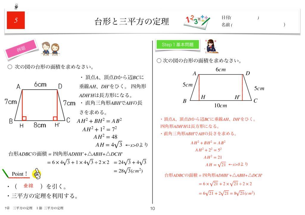 小学生から使える数学問題集中3k7章-10のサムネイル