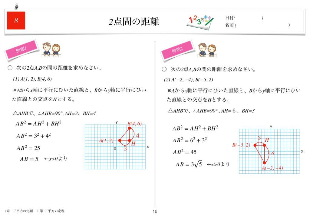 小学生から使える数学問題集中3k7章-16のサムネイル