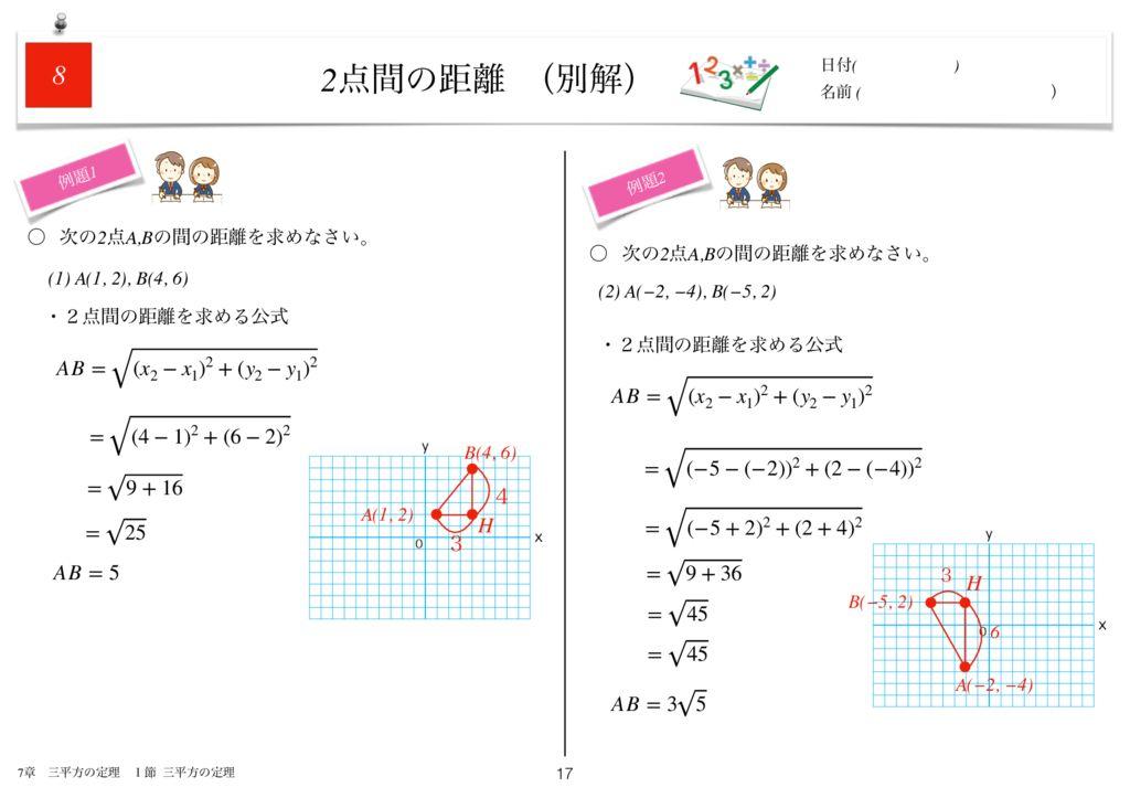 小学生から使える数学問題集中3k7章-17のサムネイル