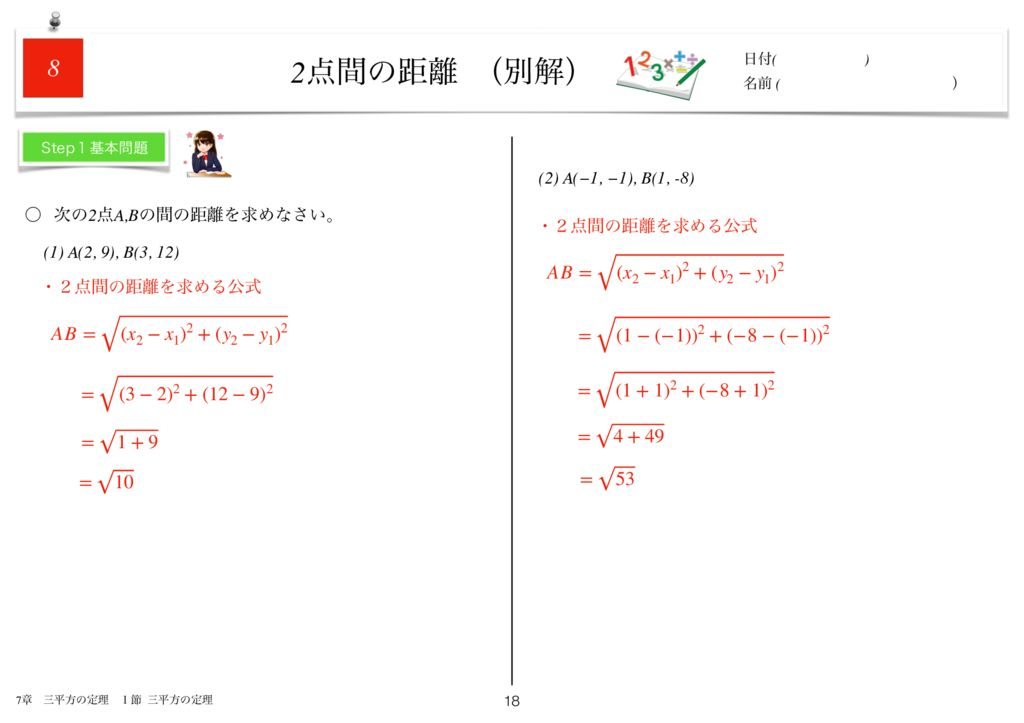 小学生から使える数学問題集中3k7章-18のサムネイル