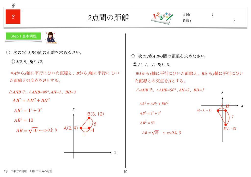 小学生から使える数学問題集中3k7章-19のサムネイル