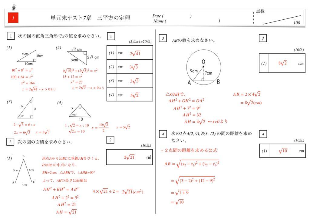小学生から使える数学問題集中3k7章-2-3のサムネイル