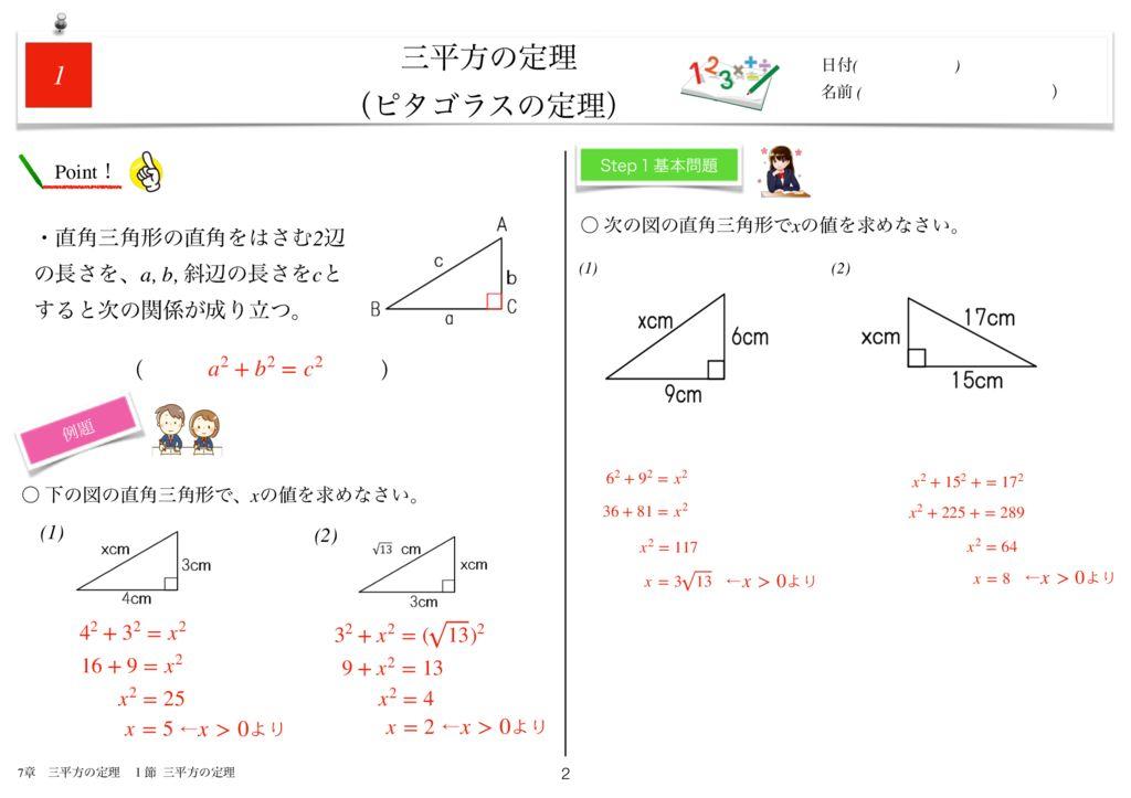 小学生から使える数学問題集中3k7章-2のサムネイル