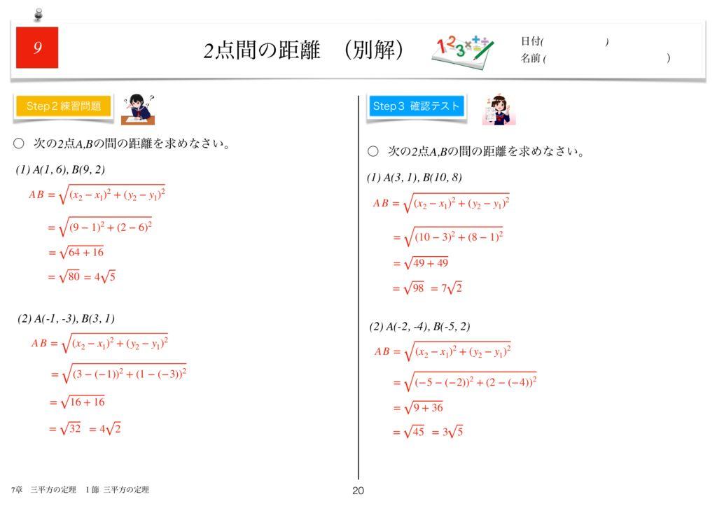 小学生から使える数学問題集中3k7章-20のサムネイル
