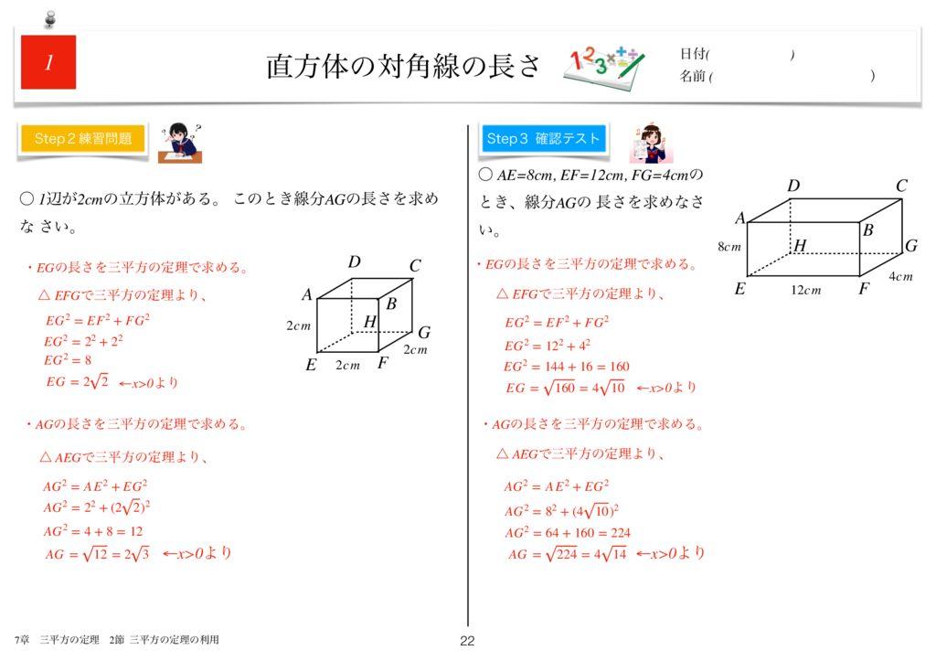 小学生から使える数学問題集中3k7章-22のサムネイル