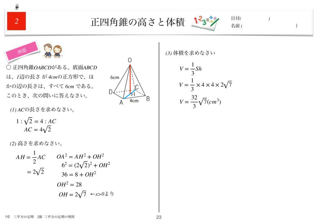 小学生から使える数学問題集中3k7章-23のサムネイル
