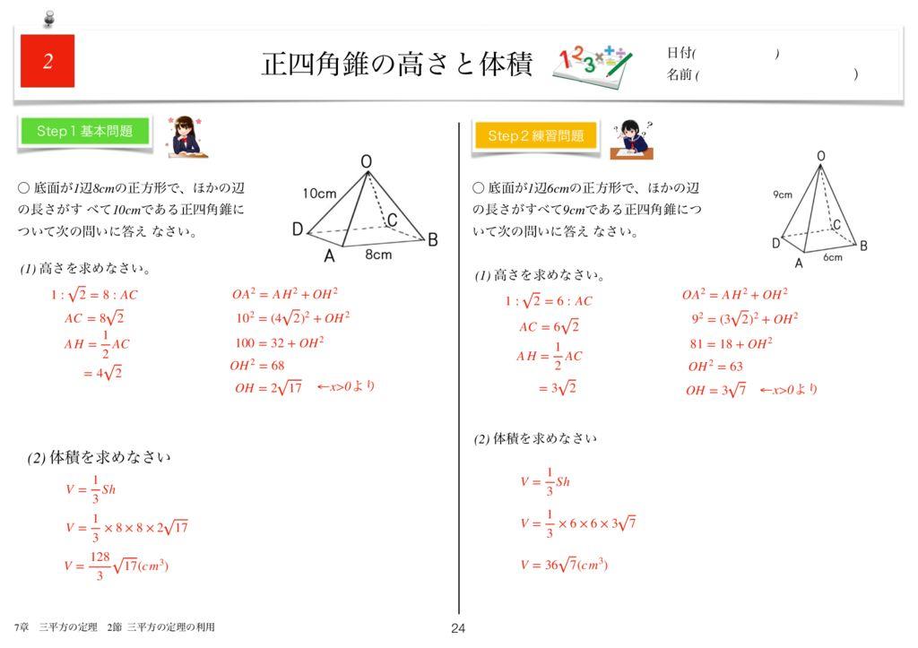 小学生から使える数学問題集中3k7章-24のサムネイル