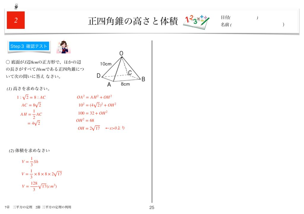 小学生から使える数学問題集中3k7章-25のサムネイル
