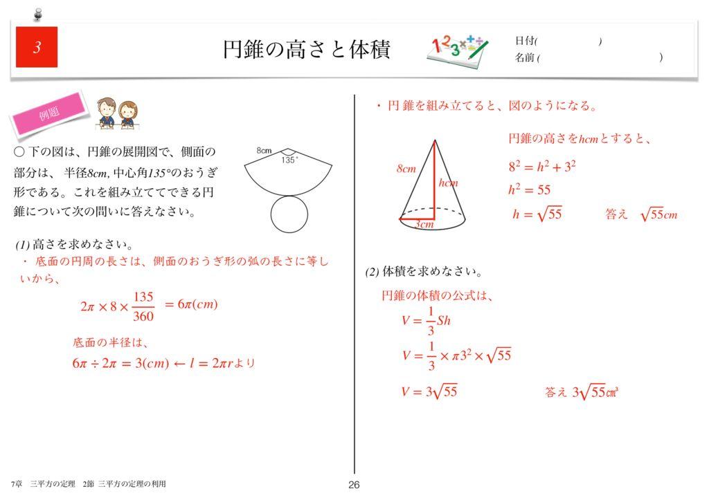 小学生から使える数学問題集中3k7章-26のサムネイル