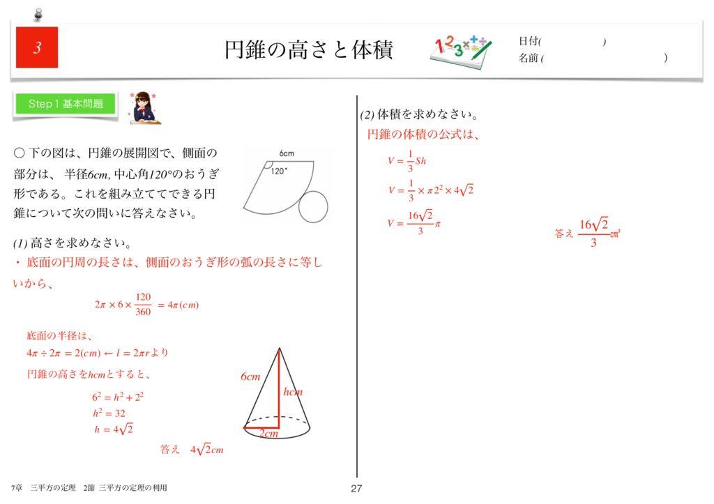 小学生から使える数学問題集中3k7章-27のサムネイル