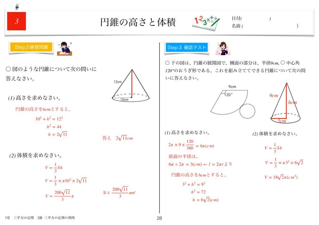 小学生から使える数学問題集中3k7章-28のサムネイル