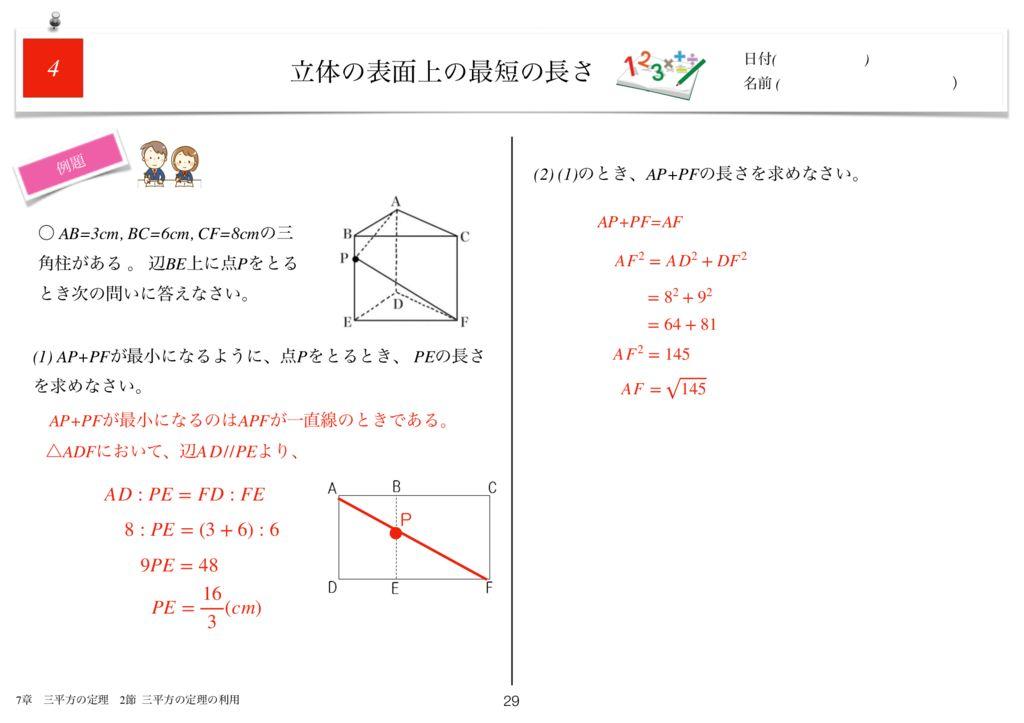 小学生から使える数学問題集中3k7章-29のサムネイル