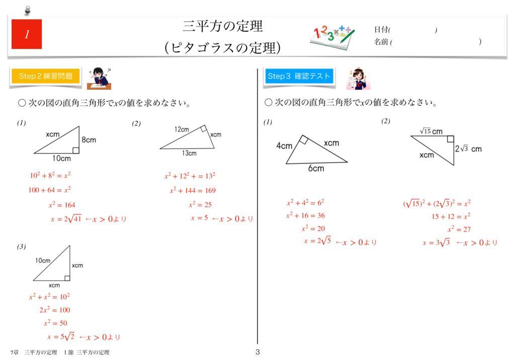 小学生から使える数学問題集中3k7章-3のサムネイル
