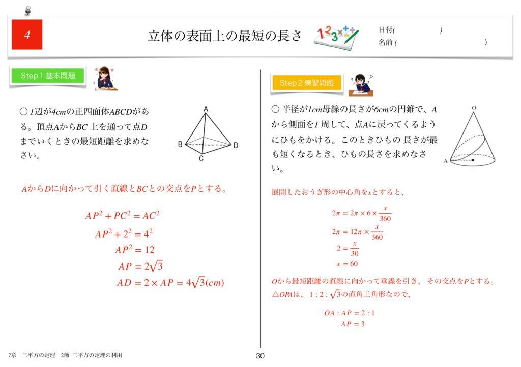 小学生から使える数学問題集中3k7章-30のサムネイル