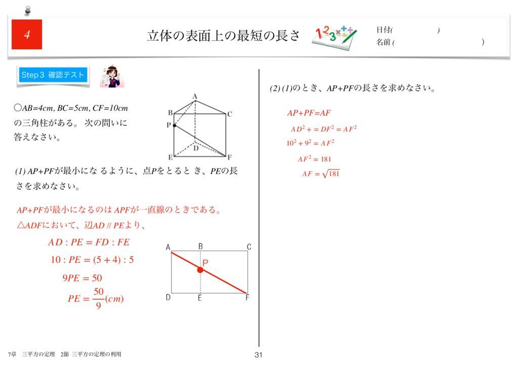 小学生から使える数学問題集中3k7章-31のサムネイル