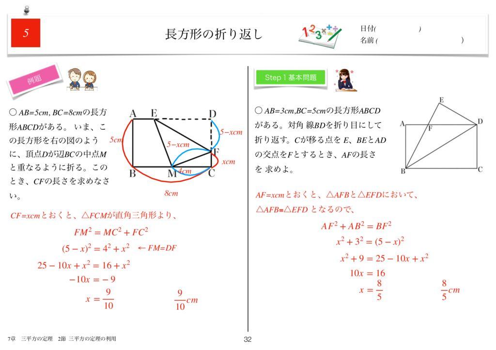 小学生から使える数学問題集中3k7章-32のサムネイル