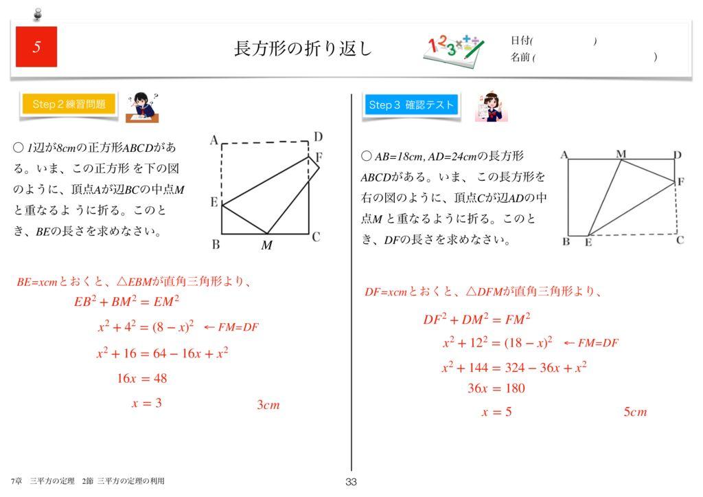 小学生から使える数学問題集中3k7章-33のサムネイル