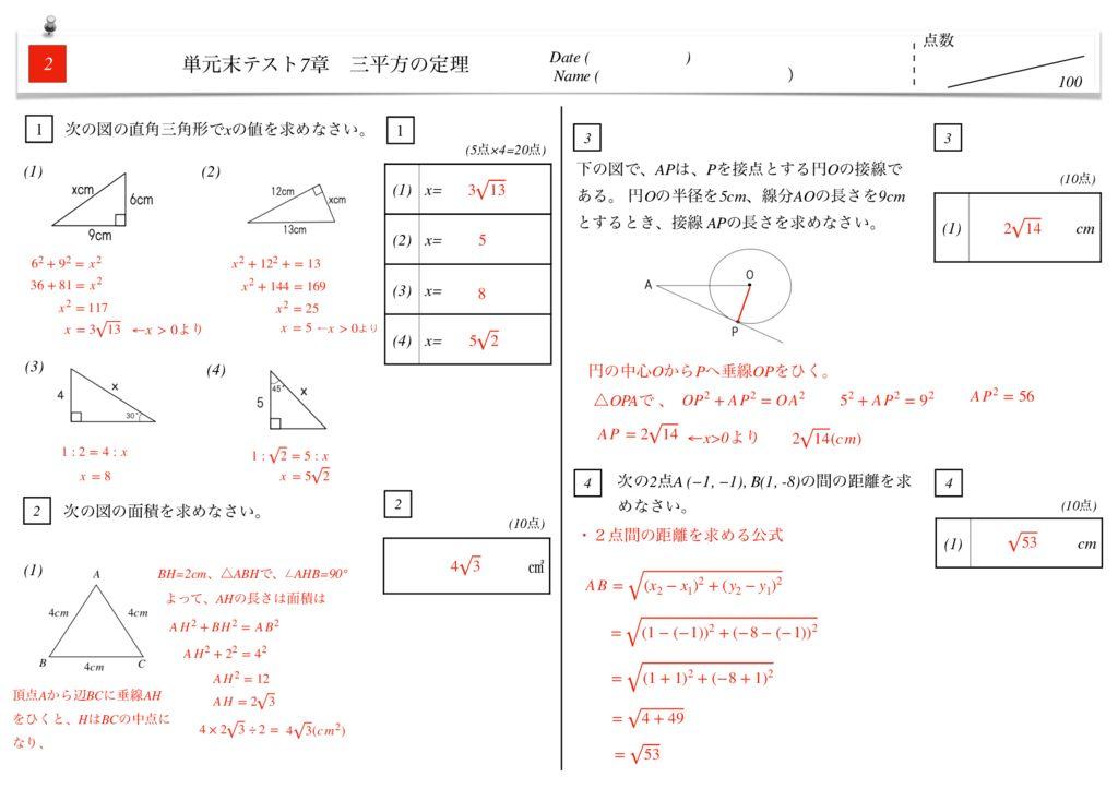 小学生から使える数学問題集中3k7章-4-5のサムネイル
