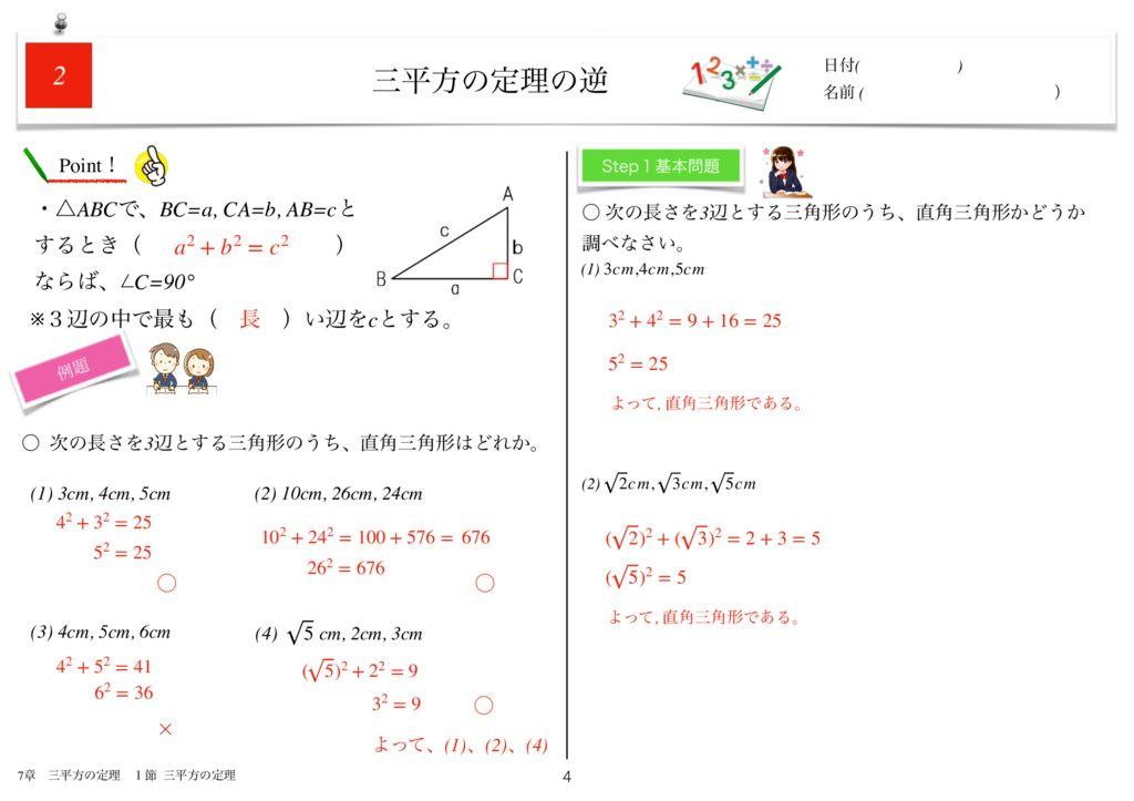 小学生から使える数学問題集中3k7章-4のサムネイル