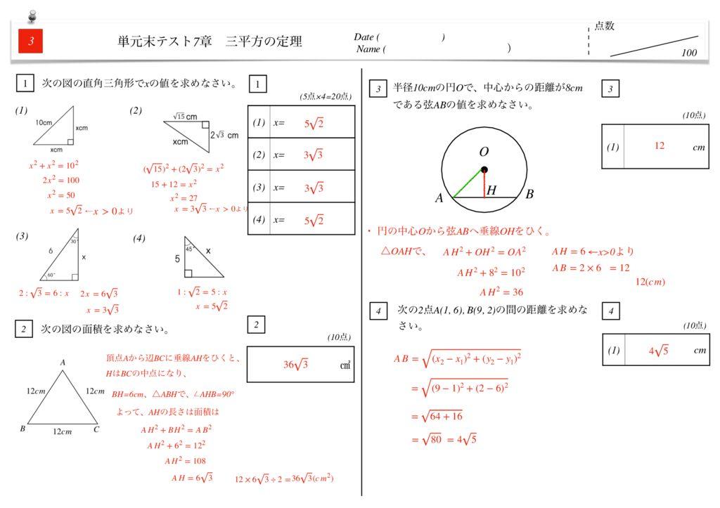 小学生から使える数学問題集中3k7章-6-7のサムネイル
