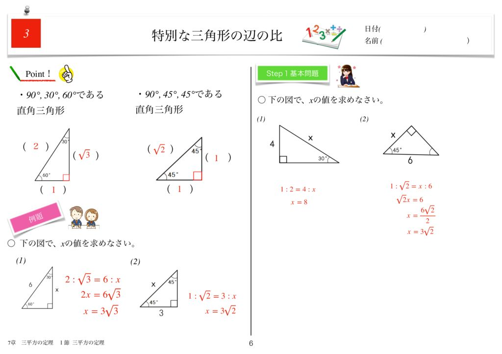 小学生から使える数学問題集中3k7章-6のサムネイル
