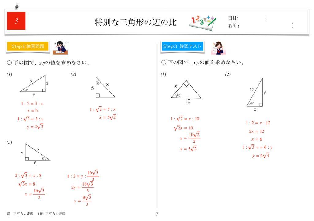 小学生から使える数学問題集中3k7章-7のサムネイル