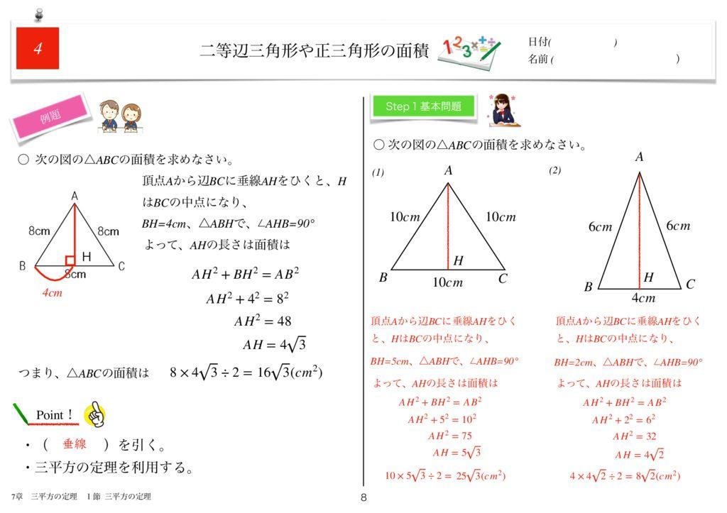 小学生から使える数学問題集中3k7章-8のサムネイル