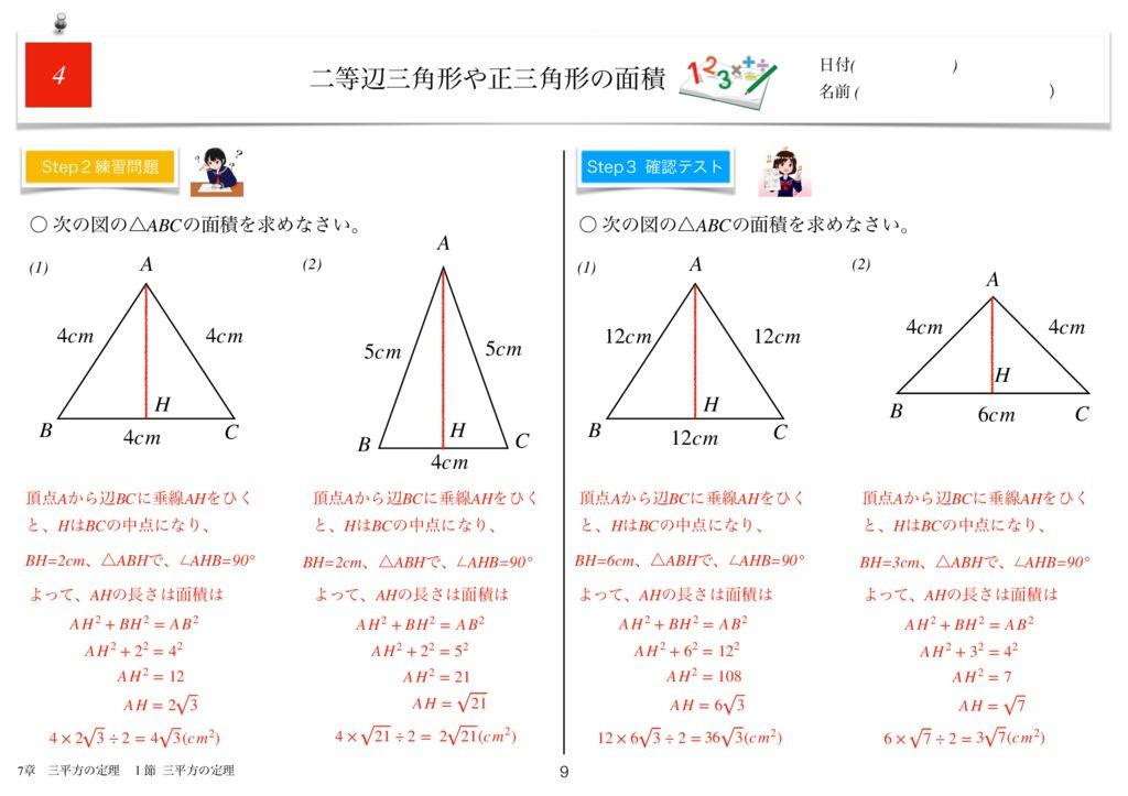 小学生から使える数学問題集中3k7章-9のサムネイル