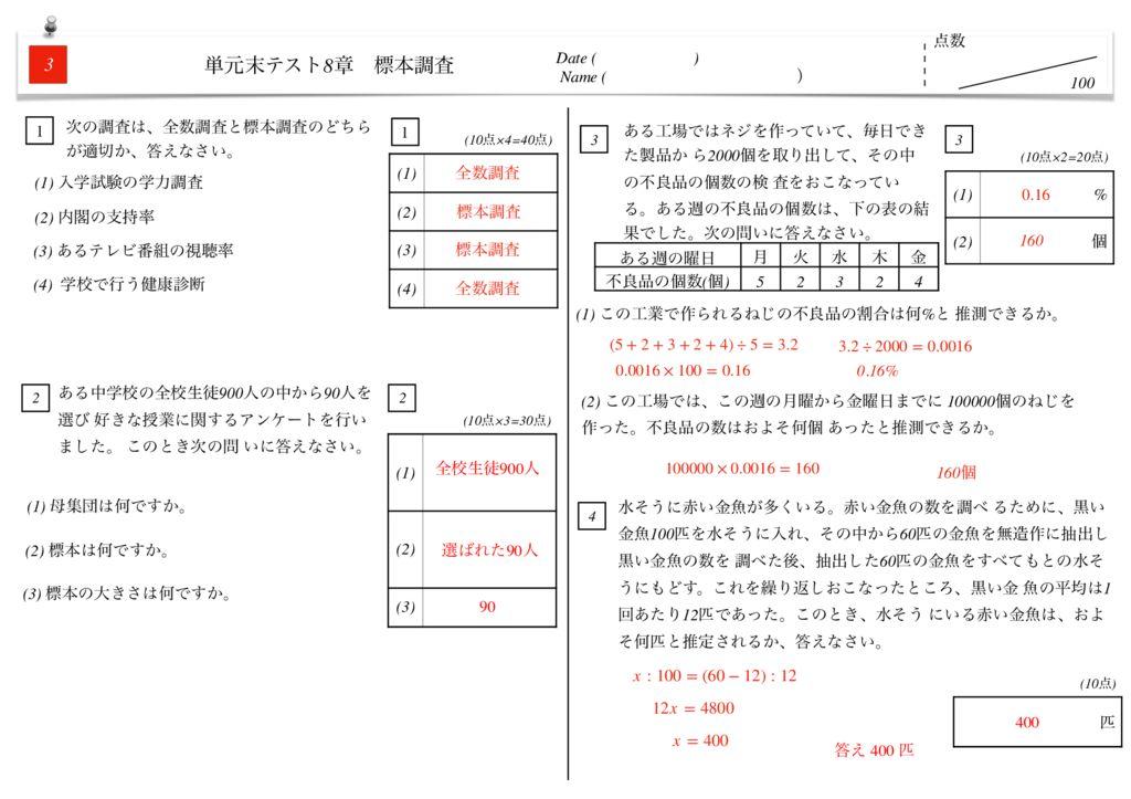 小学生から使える数学問題集中3k8章-4のサムネイル