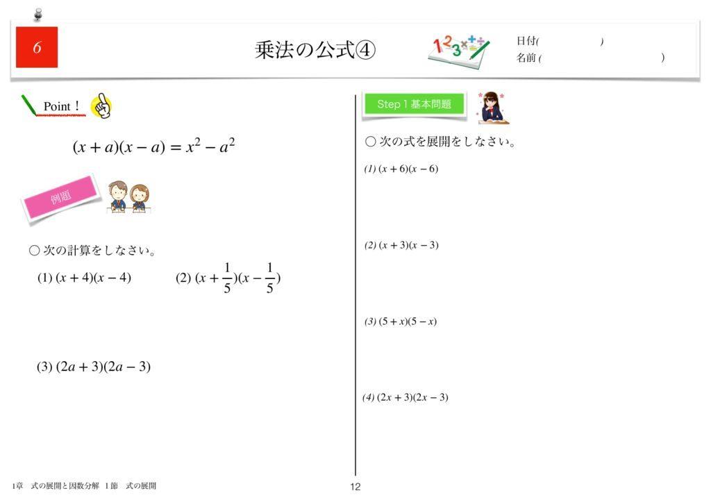 小学生から使える数学問題集中3m1章-12のサムネイル